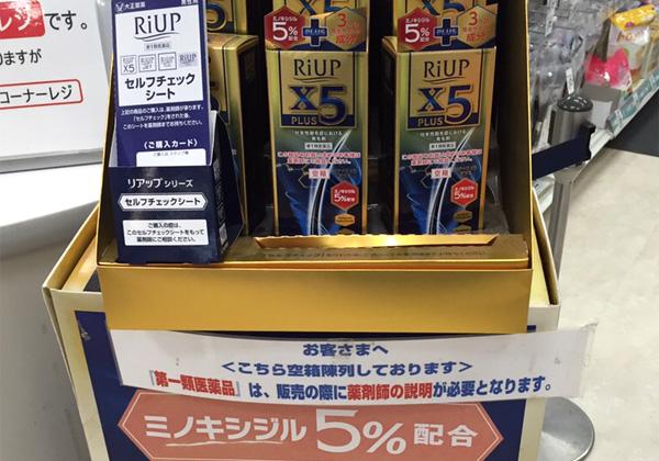 リアップX5の販売風景。販売時に薬剤師の説明が必要になるのも特徴。