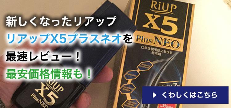 リアップX5プラスネオ最速レポート